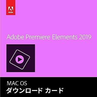 【旧製品】Adobe Premiere Elements 2019|Mac対応|カード版(Amazon.co.jp限定)
