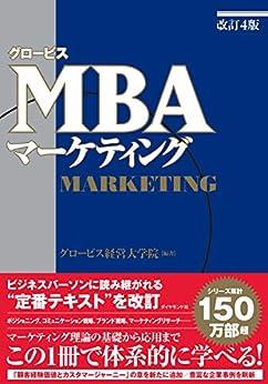 [グロービス経営大学院]の[改訂4版]グロービスMBAマーケティング