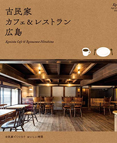 古民家カフェ&レストラン 広島