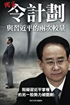 Scoop: Two Battles between Ling Jihua and Xi JinPing (China's Political Upheaval in Full Play) (Volume 31) (Chinese Edition)