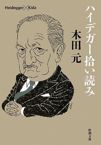 ハイデガー拾い読み (新潮文庫)