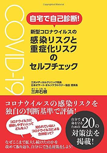 COVID-19 自宅で自己診断!新型コロナウィルスの感染リスクと重症化リスクのセルフチェック