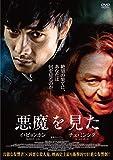 悪魔を見た スペシャル・プライス[DVD]