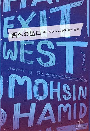西への出口 (新潮クレスト・ブックス)