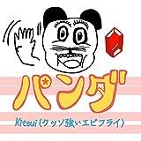 パンダ / Kitsui(クッソ強いエビフライ)