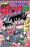 燃えろ!アバンテ兄弟(1) (てんとう虫コミックス)