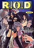 R.O.D 9 (スーパーダッシュ文庫)
