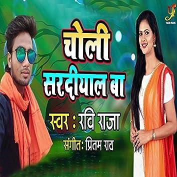 Choli Sardiyal Ba - Single