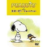 PEANUTS スヌーピー ショートアニメ 名犬スヌーピー(Good dog) [DVD]