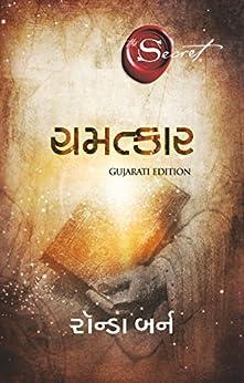 The Magic (Gujarati) (Gujarati Edition) by [Rhonda Byrne]