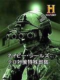 ネイビー・シールズ:テロ対策特殊部隊 #1