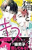 猫とキス(3) (講談社コミックス別冊フレンド)