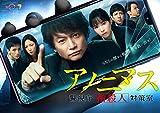 """アノニマス~警視庁""""指殺人""""対策室~ DVD-BOX[DVD]"""
