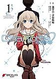 Charlotte(1) (電撃コミックスNEXT)