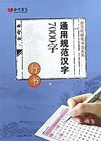田雪松通用规范汉字7000字·行书