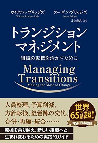 トランジション マネジメント ──組織の転機を活かすために
