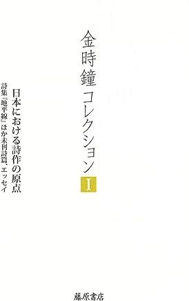 日本における詩作の原点 〔詩集『地平線』ほか 未刊詩篇、エッセイ〕 (金時鐘コレクション(全12巻) 第1巻)