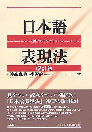 日本語表現法―付・ワークブック