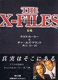 X‐ファイル―旋風 (角川文庫)