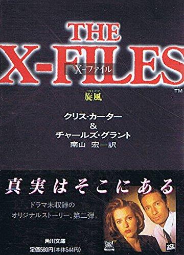 X‐ファイル―旋風 (角川文庫)の詳細を見る