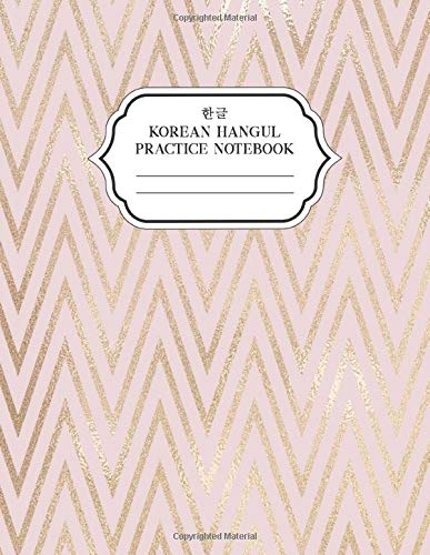 Korean Hangul Practice Notebook: Korean Language Learning Workbook, Large Composition Book, Rose Gold Cover (Hangul Manuscript Paper, 11