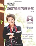 Navigating Lung Cancer 360 Degrees of Hope-Simple Chinese (Chinese Edition)