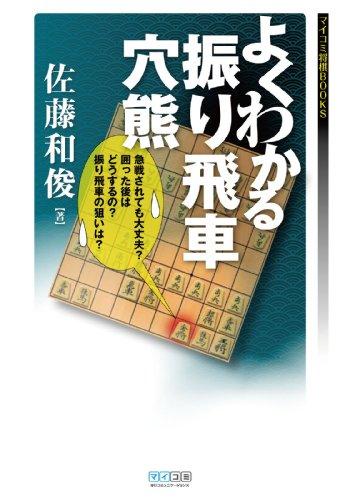 よくわかる振り飛車穴熊 (マイナビ将棋BOOKS)