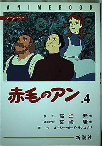 アニメブック 赤毛のアン〈4〉