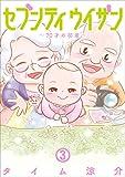 セブンティウイザン 3巻: バンチコミックス