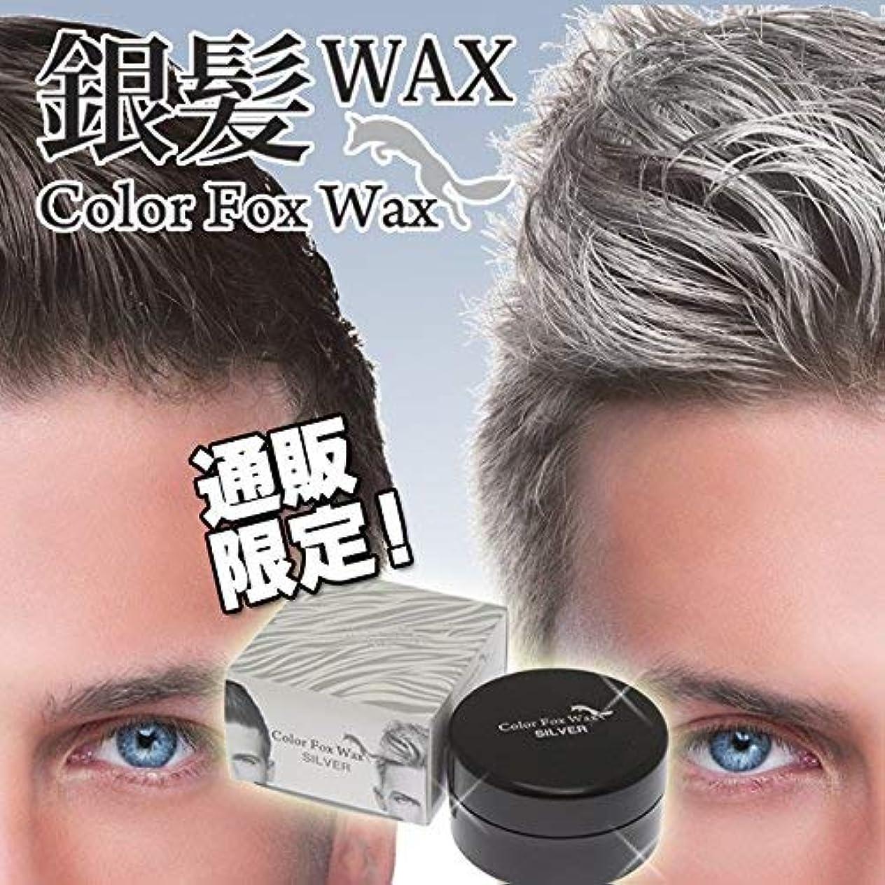 カプラー検査官平和な【正規品】1DAY銀髪カラーリング カラーフォックスワックス シルバー120g
