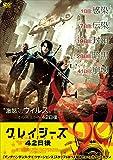 クレイジーズ 42日後 [DVD] image
