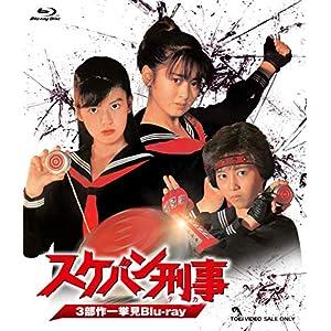 スケバン刑事 3部作一挙見Blu-ray