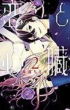 恋と心臓 2 (花とゆめコミックススペシャル)