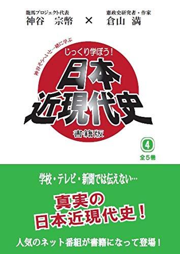 「じっくり学ぼう! 日本近現代史」 第4巻 書籍版《ネット限定販売≫ 倉山満