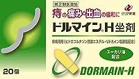 【指定第2類医薬品】ドルマインH坐剤 20個