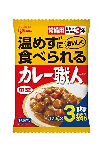 [常備用・非常食・保存食] 江崎グリコ 常備用カレー職人3食パック中辛 170g×3食×5個