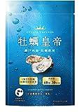 牡蠣皇帝 国内産 濃縮牡蠣エキス使用 亜鉛 アルギニン ソフトカプセル 1ヶ月分