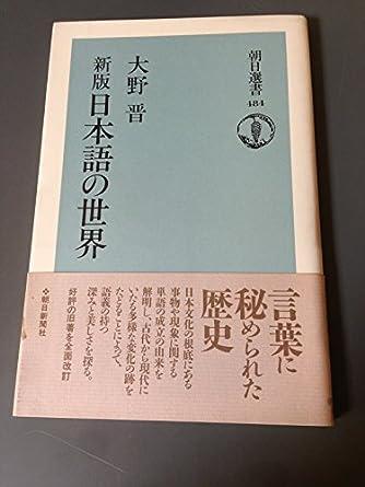 新版 日本語の世界 (朝日選書)