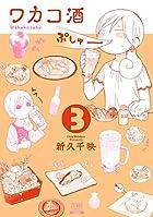 ワカコ酒 第03巻