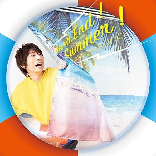 【Amazon.co.jp限定】Never End!Summer!*CD(特典:ブロマイド)