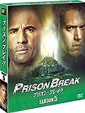プリズン・ブレイク シーズン5<SEASONSコンパクト・ボックス>[DVD]