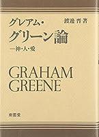 グレアム・グリーン論―神・人・愛