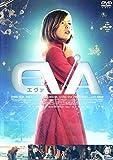EVA<エヴァ> [DVD] image