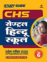 Study Guide Central Hindu School Entrance Exam 2021 For Class 6 Hindi