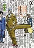 痛リーマンnavi 1 ~ドブ川商事社員名簿~ (愛蔵版コミックス)
