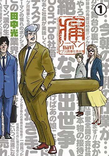 痛リーマンnavi 1 ~ドブ川商事社員名簿~ (愛蔵版コミックス)の詳細を見る