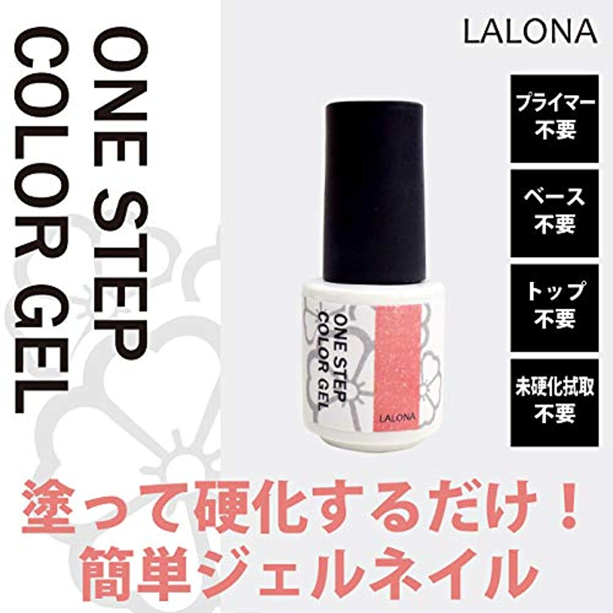 塩辛い支援袋ジェルネイル《塗って硬化させるだけ》LALONA ワンステップカラージェル (5g) (LA019 シャイニーピーチ)