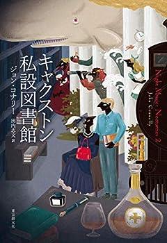登場人物たちが暮らす秘密の図書館、書き換えられる初版本