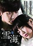 雪海[DVD]