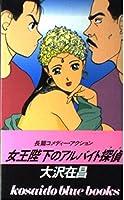女王陛下のアルバイト探偵(アイ) (広済堂ブルーブックス)